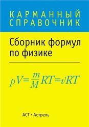 Физика, Сборник основных формул, Котова А.Ю., 2013
