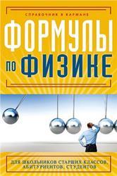 Формулы по физике, Справочник в кармане, Клименко Е.С., 2012