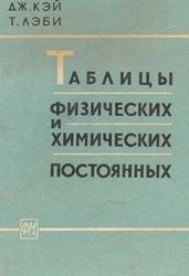 Таблицы физических и химических постоянных, Кей Дж., Леби Т.