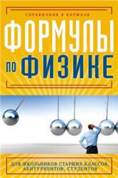 Формулы по физике, Справочник в кармане, Клименко, 2012