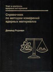 Справочник по методам измерений ядерных материалов, Роджерс Д., 2009