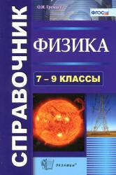 Физика, 7-9 класс, Справочник, Громцева О.И., 2014