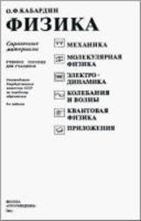 Физика, Справочные материалы, Кабардин О.Ф., 1991