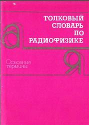 Толковый словарь по радиофизике, Основные термины, Гершман Б.Н., Малахов А.Н., Борисова Л.Т., 2006