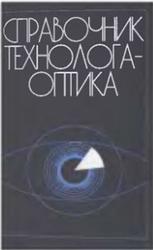 Справочник технолога-оптика, Окатов М.А., Антонов Э.А., Байгожин А., 2004