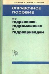 Справочное пособие по гидравлике, гидромашинам и гидроприводам, Вильнер Я.М., Ковалев Я.Т., Некрасов Б.Б., 1976