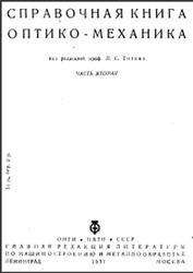 Справочная книга оптико-механика, Часть 2, Титов Л.Г., 1937