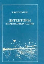 Детекторы элементарных частиц, Справочное издание, Групен К., 1999