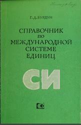 Справочник по международной системе единиц, Бурдун Г.Д., 1980