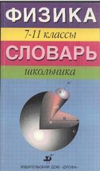 Физика, 7-11 класс, Словарь школьника, Дик Ю.И., 1997
