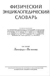 Физический энциклопедический словарь, Том 3, Введенский Б.А., 1963