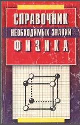 Физика, Справочник необходимых знаний, Андреева О.Н., 2006