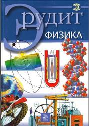 Серия Эрудит, Физика, 2006
