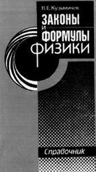 Законы и формулы физики, Справочник, Кузьмичев В.Е., 1989