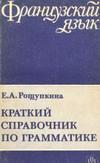 Французский язык, Краткий справочник по грамматике, Рощупкина Е.А, 1990