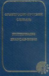 Французско-русский словарь, Раевская О.В., 2003