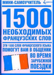 1500 необходимых французских слов, 2007