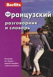 Французский разговорник и словарь, 2006