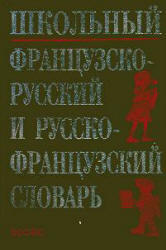Школьный французско-русский и русско-французский словарь, Кастрикина М.А., Подъяпольская Н.М., 2001