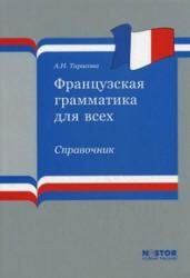 Французская грамматика для всех, Справочник, Тарасова А.Н., 2011