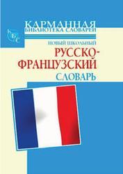 Новый школьный русско-французский словарь, Дарно С., Элоди Р., Шалаева Г.П., 2010