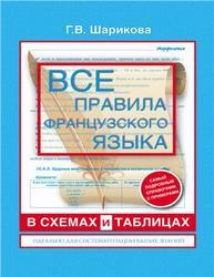Все правила французского языка в схемах и таблицах, Справочник по грамматике, Шарикова Г.В., 2014