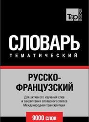 Русско-французский тематический словарь, 9000 слов, Международная транскрипция, 2014