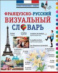 Французско-русский визуальный словарь, 2014