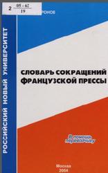 Словарь сокращений французской прессы, 5000 сокращений, Андронов В.Н., Уваров Ю.П., 2004