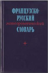 Французско-русский метеорологический словарь, Сильвестров П.В., 1978