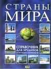 Страны мира. Справочник для эрудитов и путешественников - 2005