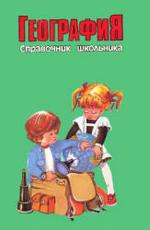 География - Справочник школьника - Майорова Т.А.