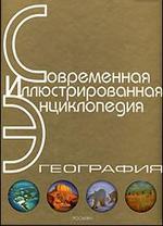 География - Современная иллюстрированная энциклопедия