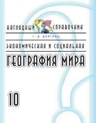 Экономическая и социальная география мира, 10 класс, Наглядный справочник, Довгань Г.Д., 2007