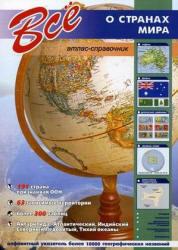 Всё о странах мира, Атлас-справочник, 2008