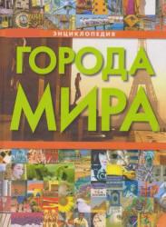 Города мира, Энциклопедия, Воронцова Е.А., 2009