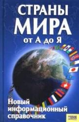Страны мира от А до Я, Романцова С.А., 2007