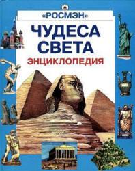 Чудеса света, Энциклопедия, 2004