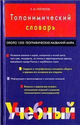 Топонимический словарь, Поспелов Е.М., 2005