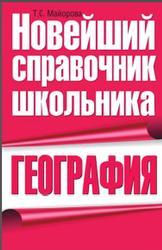 География, Новейший справочник школьника, Майорова Т.С., 2010