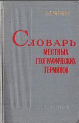 Словарь местных географических терминов, Мурзаев Э., Мурзаев В., 1959
