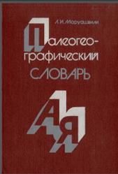 Палеогеографический словарь, Маруашвили Л.И., 1985