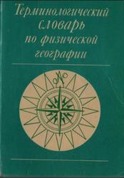 Терминологический словарь по физической географии, Мильков Ф.Н., Бережной А.В., Михно В.Б., 1993