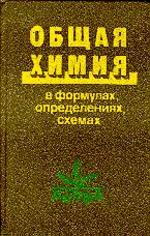 Общая химия в формулах, определениях, схемах - Шиманович И.Е.