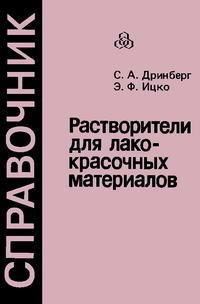 Растворители для лакокрасочных материалов - Справочное пособие - Дринберг С. А., Ицко Э. Ф.