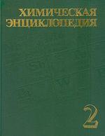 Химическая энциклопедия - Том 2 - Кнунянц И.Л.