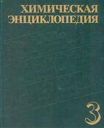 Химическая энциклопедия - Том 3 - Кнунянц И.Л.