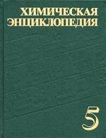 Химическая энциклопедия - Том 5 - Кнунянц И.Л.