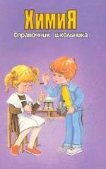 Химия - Справочник школьника - Кременчугская М., Васильев С.