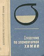 Справочник по элементарной химии, Пилипенко А.Т., 1977